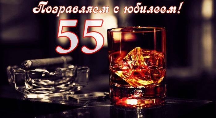 pozdravleniya-s-55-letiem-muzhchine-otkritki foto 16