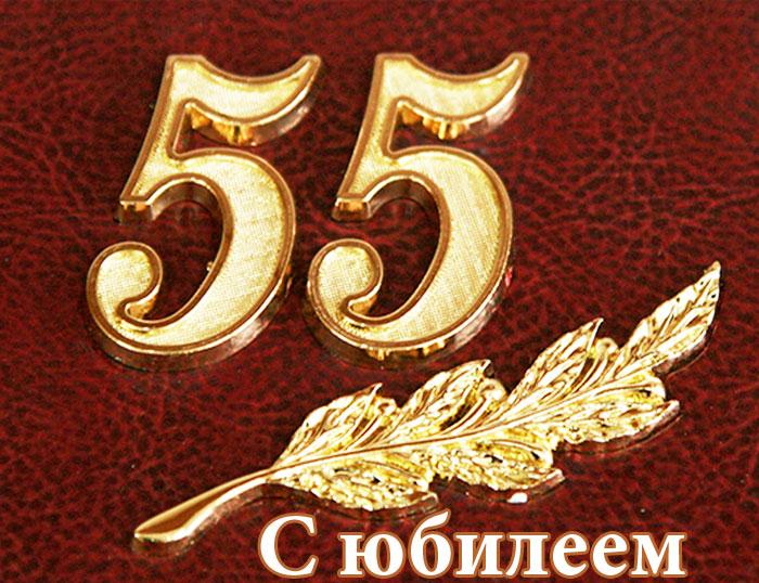 pozdravleniya-s-55-letiem-muzhchine-otkritki foto 18