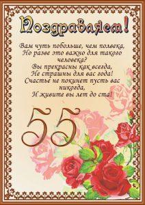 Поздравительная открытка с юбилеем 55 лет мужчине
