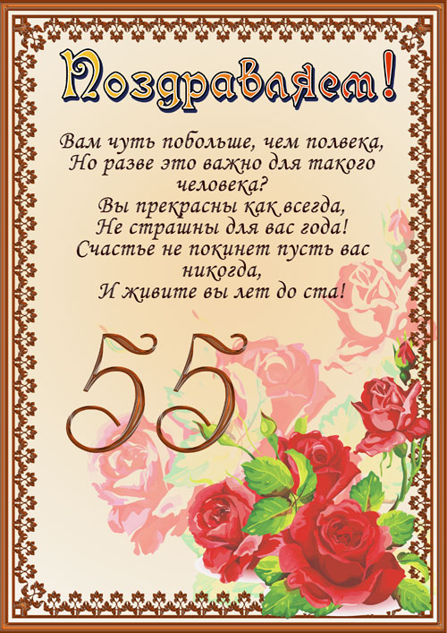 Открытки, юбилей 55 лет женщине открытка с поздравлением