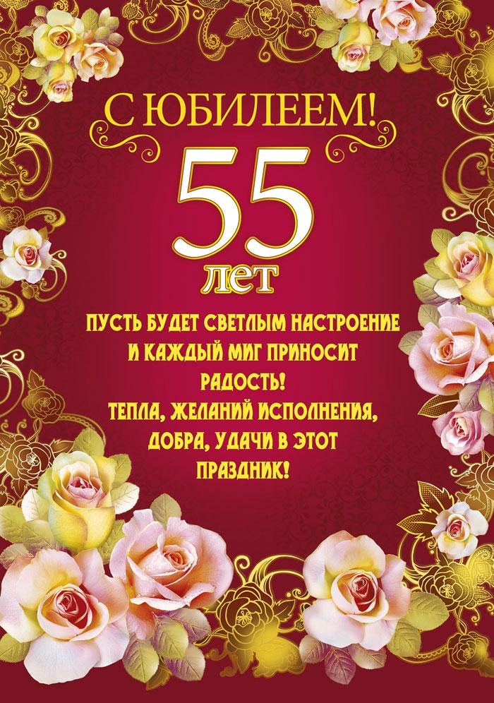 Открытка с юбилеем 55 лет мужчине с поздравлением