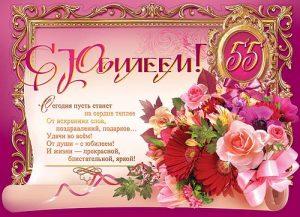 Открытка с поздравлением с юбилеем 55 лет женщине