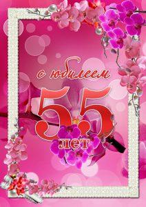 Открытка женщине с юбилеем 55 лет с цветами