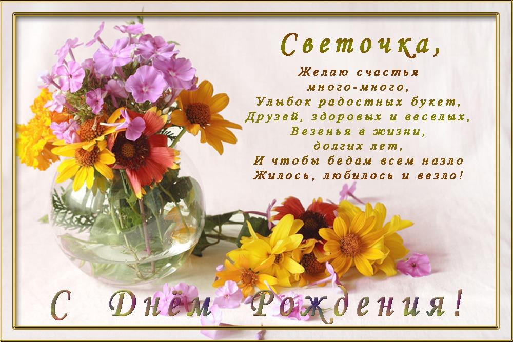 pozdravleniya-s-dnem-rozhdeniya-zhenshine-svetlane-otkritki foto 6