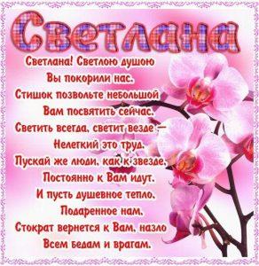 Поздравления с днем рождения Светлане открыткой