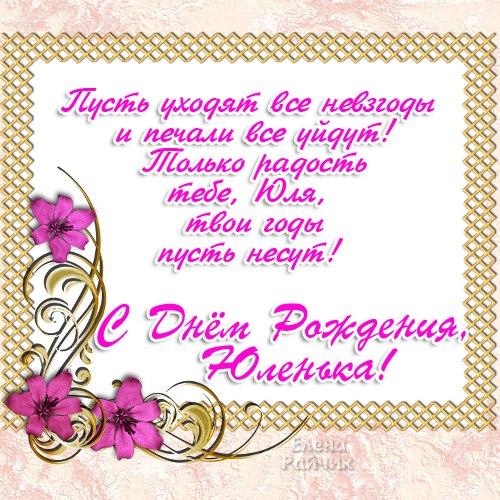 Открытка с поздравлениями с днём рождения Юленька