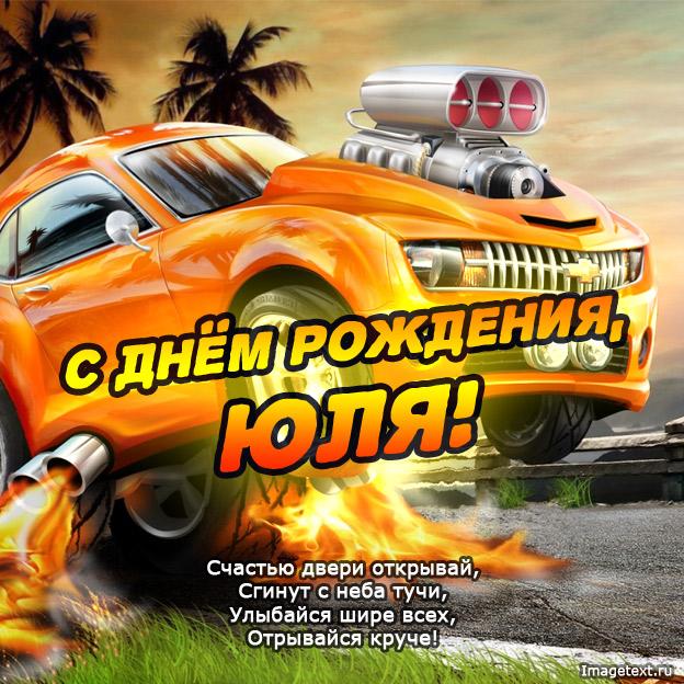 С днем рождения Юля картинка-открытка