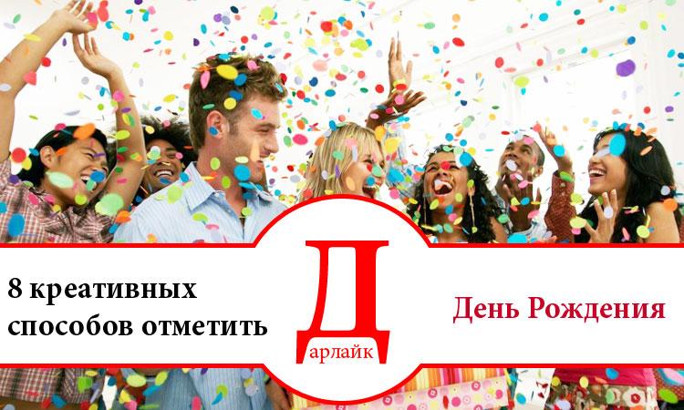8 креативных способов отпраздновать день рождения