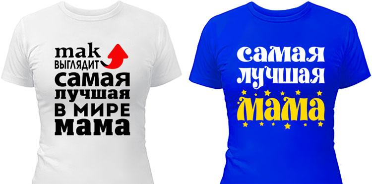 Что подарить маме на 8 марта - футболка