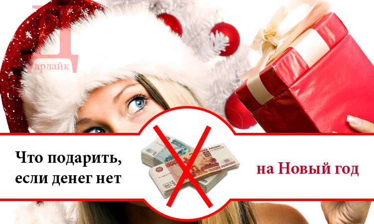 Что подарить на Новый Год если денег нет