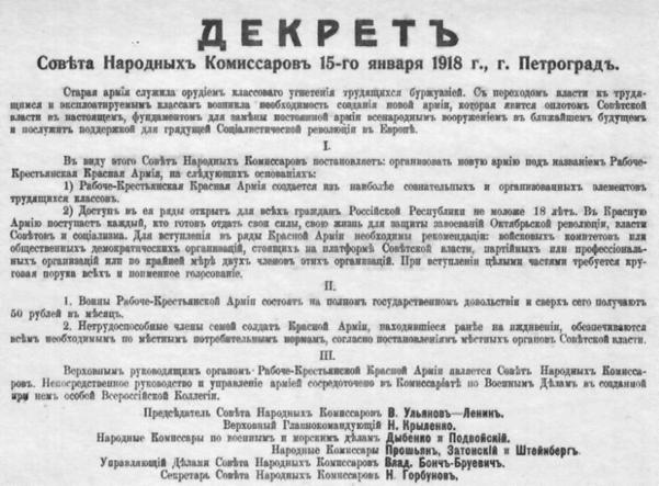 Декрет об образовании Красной армии