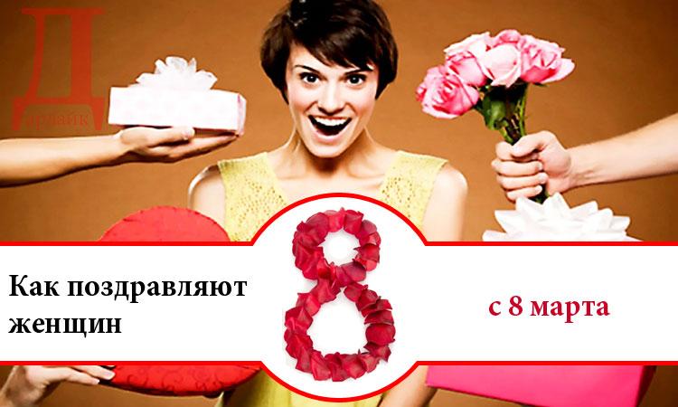 Как поздравляют женщин с 8 марта