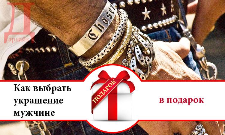 Как правильно выбрать ювелирное украшение в подарок мужчине