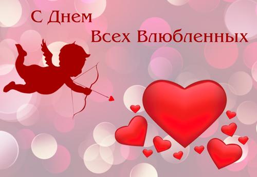 Открытка с Днём всех влюблённых