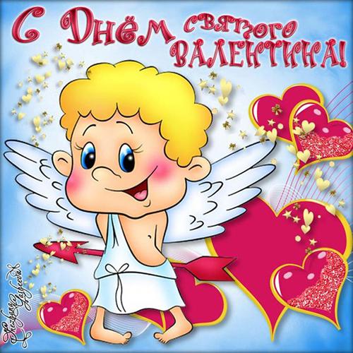 Открытка с Днём святого Валентина с ангелочком