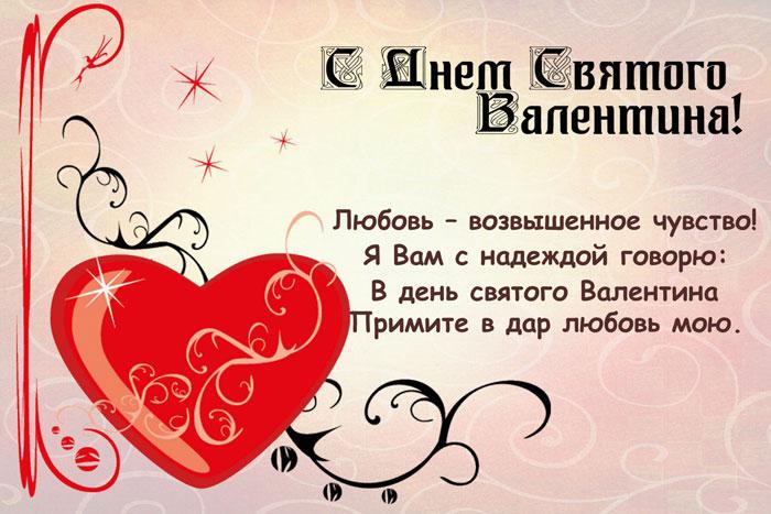 Открытка со словами на День святого Валентина