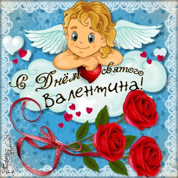 Открытка с ангелочком с Днём Святого Валентина