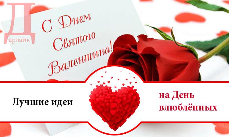 Лучшие идеи подарков на день влюблённых