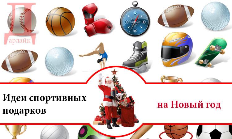 Идеи новогодних подарков для любителей спорта