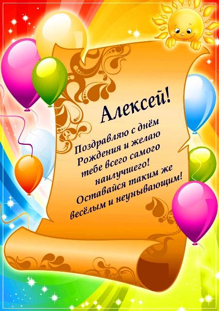 Открытка с поздравлением с днём рождения Алексей