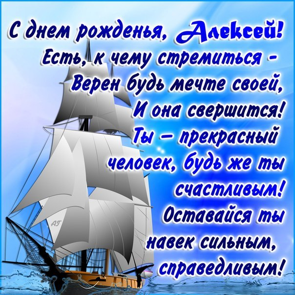 Поздравительная открытка с днём рождения Алексей