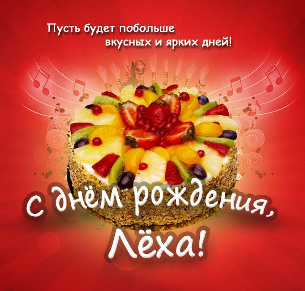 Яркая открытка Лёха с днём рождения