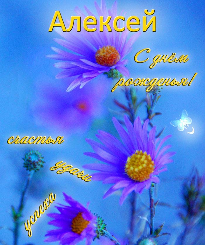 Алексей с днём рождения - открытка с пожеланиями