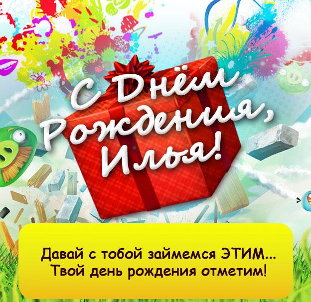 Шуточная открытка с днём рождения Илья