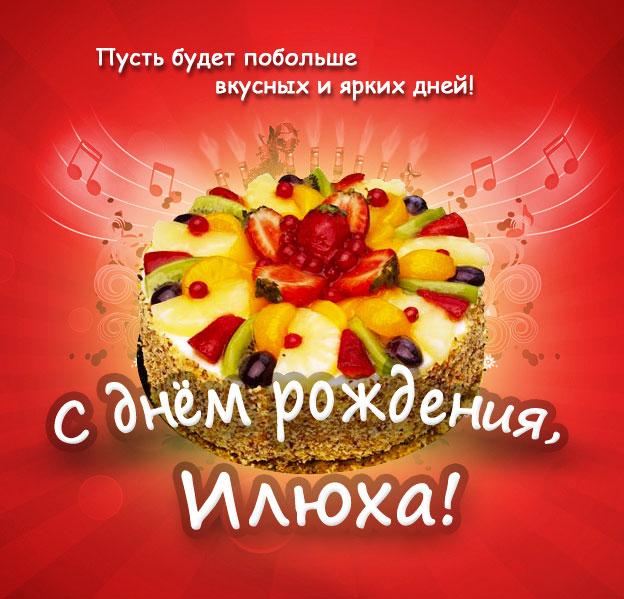 Яркая открытка с Днём рождения Илюха с пожеланием