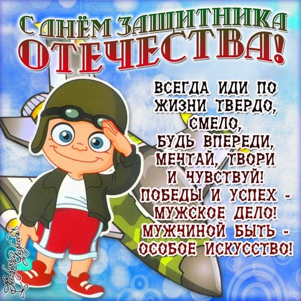 Поздравительная открытка с Днём защитника Отечества
