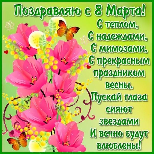Красивые слова поздравления с 8 марта на открытке