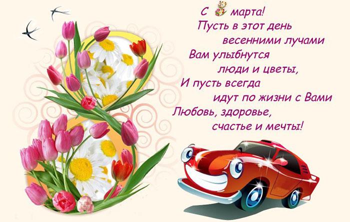 Весёлая открытка с 8 марта со словами поздравлениями