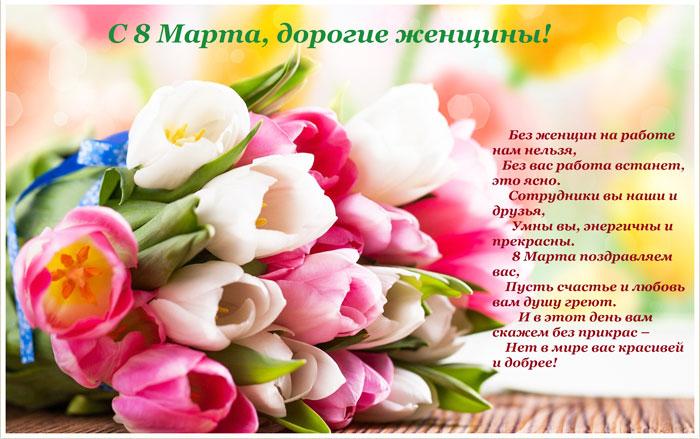 Открытка с поздравлением коллегам с 8 марта