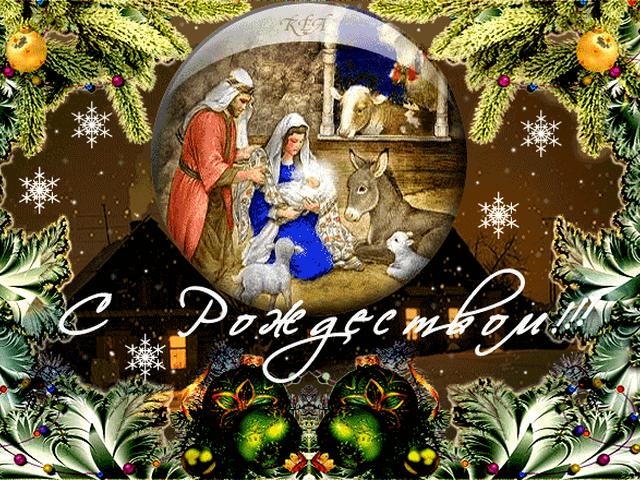 Мерцающая открытка с Рождеством