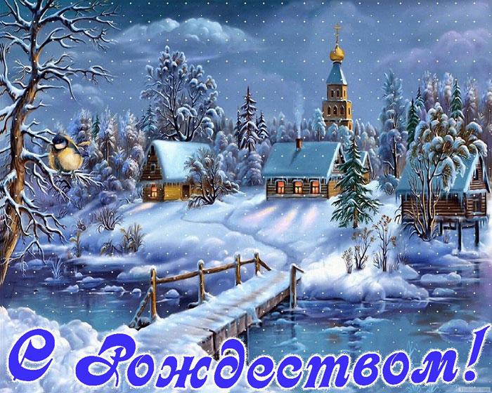 Открытка с Рождеством Христовым с зимним пейзажем