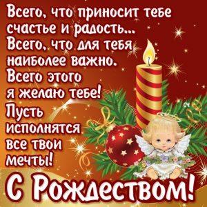 Яркая рождественская открытка со словами пожеланий