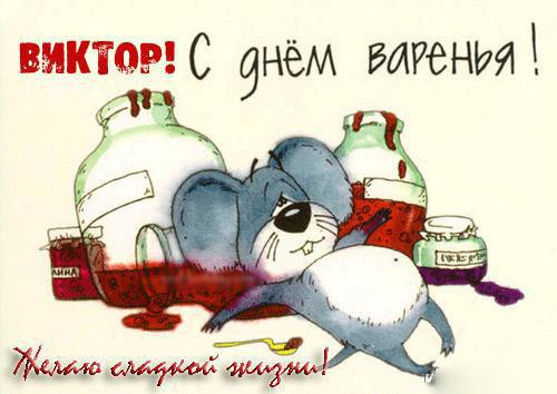 Шуточная открытка с днём варенья Виктор
