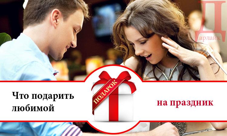 Подарок на радость любимой девушке или жене