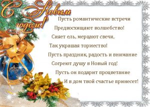 Поздравительная открытка со стихами на Новый год