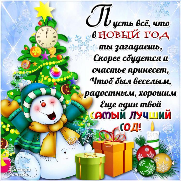 Открытки с новогоднее поздравление