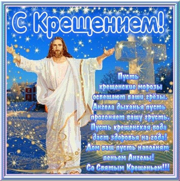 Бесплатная открытка с Крещением с поздравлением