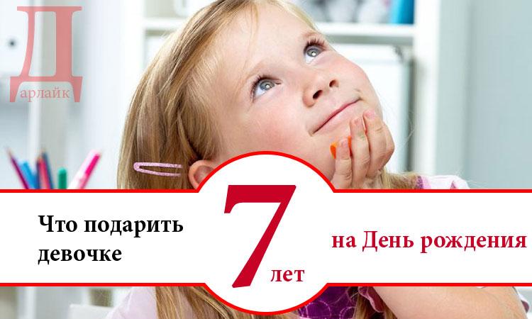 Что можно подарить на день рождения девочке 7 лет