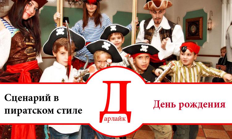 Сценарий дня рождения детей в пиратском стиле