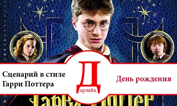 Сценарий дня рождения в стиле Гарри Поттер