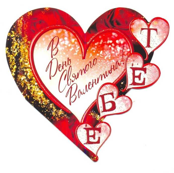 Картинка в форме сердца на День влюблённых