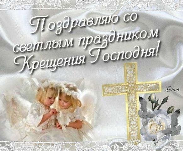 Бесплатная картинка с Крещением Господня