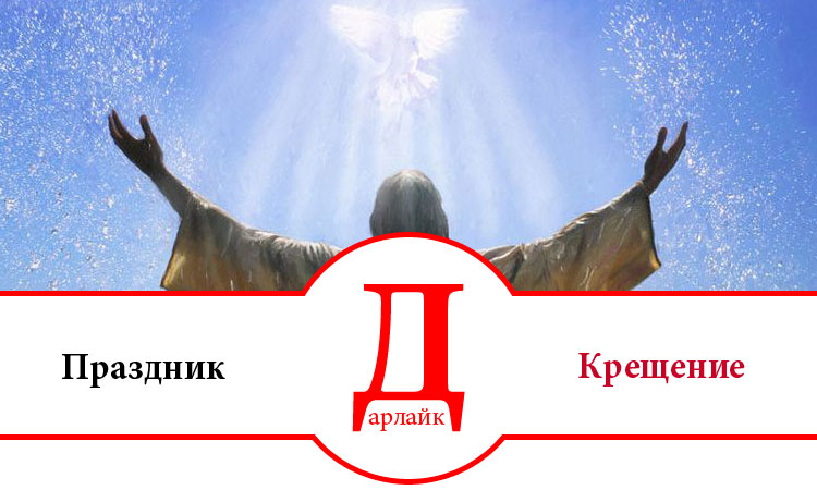Праздник Крещения Господня