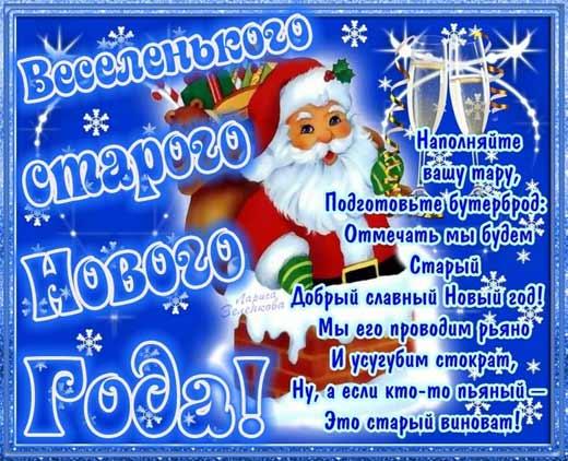 Красивая бесплатная открытка со Старым новым годом с поздравлением