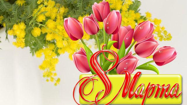 Картинка с 8 марта с цветами тюльпанами