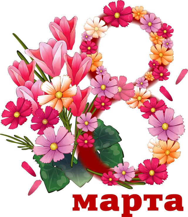 Картинка на 8 марта из цветов
